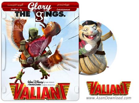 دانلود Valiant 2005 - انیمیشن کبوتر بی باک (دوبله گلوری)