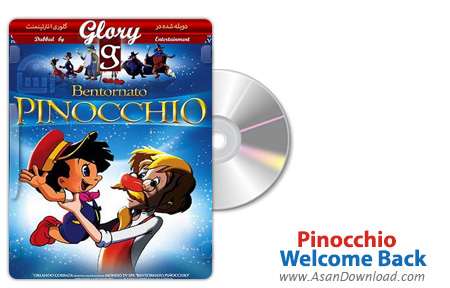 دانلود Welcome Back Pinocchio - انیمیشن تجربه ای برای پینوکیو (دوبله گلوری)