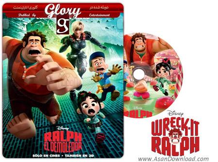 دوبله گلوری Wreck-It Ralph 2012 - انیمیشن رالف خرابکار