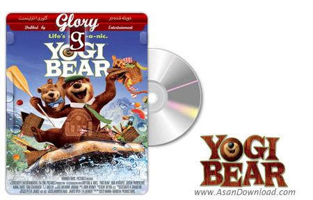 دانلود Yogi Bear 2010 - انیمیشن یوگی خرسه (دوبله گلوری)