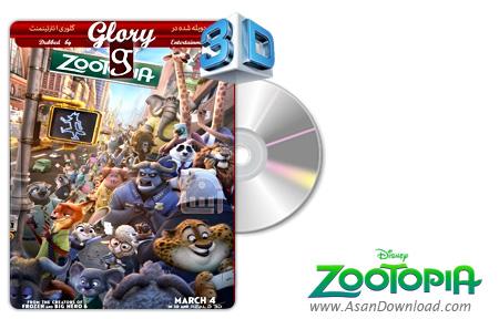 دانلود Zootopia 2016 - انیمیشن شهر وحش (دوبله گلوری)