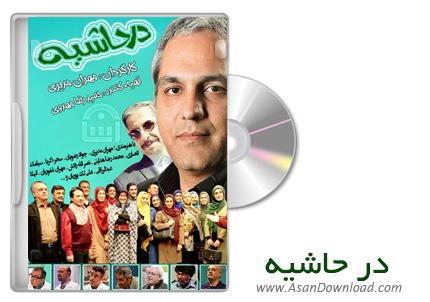 دانلود سریال تلویزیونی در حاشیه - قسمت 24