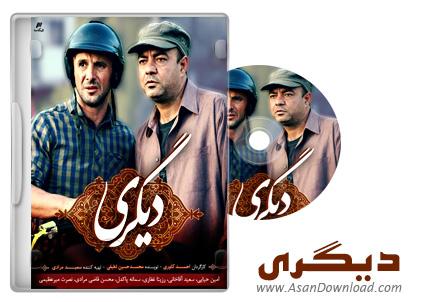 دانلود سریال دیگری ویژه ی ماه مبارک رمضان 93