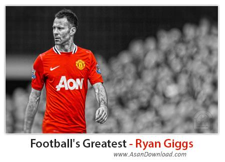 دانلود کلیپ فوتبالیست های برتر - رایان گیگز